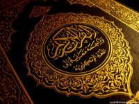 Autenticidad y lingüística del Corán- La verdad sobre el Islam.jpg