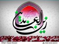 Breve introducción a la vida del Imam Zain al-'Abidín, Imam Sayyad.jpg