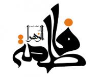 Fátima Zahra (P) y su noble linaje, historia del Islam.jpg
