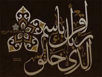 Interpretación, tafsir de Sura Al-Alaq (La Sangre coagulada) - Coran Nº 96.jpg