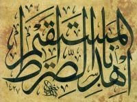 Los Nombres del Corán - Las Ciencias Coránicas.jpg