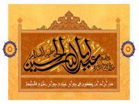 Quién es el Imam Husain ibn 'Alí (P).jpg