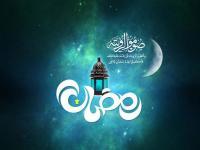 Ramadán El Mes de Ayuno en la Tradición Islámica.jpg