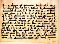 Revelación y compilación del Corán.jpg