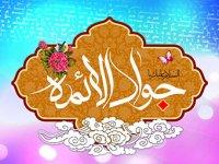 Vida del Imam Muhammad At-Taqi, Yawad,Javad.jpg