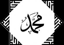 Aferraos al Pacto de Allah, todos juntos, sin dividiros - Celebración del Natalicio del Profeta Muhammad (PB).jpg