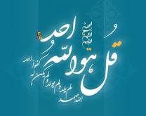 Conocer a Dios- Enseñanza de la Doctrina Islámica.jpg