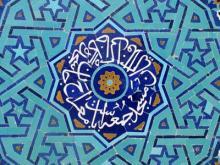 Cuestiones sobre las Ramas del Islam (El Hadîz, el Iÿtihâd y el Fiqh).jpg