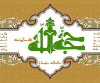 El Imam Al-Mahdi, Su existencia, ocultación, reaparición y la totalidad de su justicia.jpg