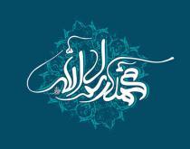 El Profeta Mahoma (Muhammad) (PB); Su nacimiento, su infancia y adolescencia.jpg