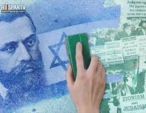 El sionismo debe desaparecer.jpg