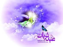 Sacrificio en el día del Eid Qurban y Profeta Abraham (Ibrahim) (P).jpg