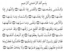 Interpretación del Sagrado Corán, Nº 91, sura Ash-Shams (El Sol).jpg