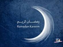 Jutba Shabania del profeta, Sermon shabania, El mes de Ramadán.jpg