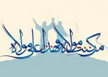 Jutbah Gadir - Sermón del Enviado de Dios (PB) en el día de Gadir Jum.jpg