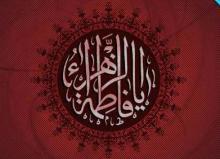 La Disertación de Fátima Az-Zahra (P).jpg