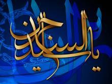 Los Imames de Ahlul Bait - Ali Ibn Husein,  Imam Zayyad (el que se postra).jpg