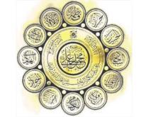 Origen del Shiismo, político o religioso,Imam Ali, Historia del Islam.jpg