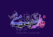 Particularidades de Fátima Zahra, hija inmaculada de Profeta de Islam,Mahoma.jpg