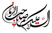 Señales de la reaparición del imam Mahdi,Salvador prometido,Islam,shia.jpg