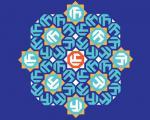 A quién nombró el Profeta Muhammad (BP) como su sucesor,mahoma,ali.jpg