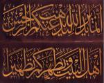 Ahlul Bayt (la Gente de la Casa del Profeta) en el Corán.jpg