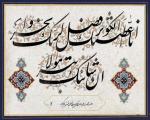 El perfil de Fátima Az-Zahra en palabras de Imam Jomeini.jpg