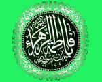 Fátima Az-Zahra y los derechos de la mujer musulmana.jpg