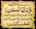 Interpretación, exégesis de Corán, Sura Kafirun (Los Incrédulos) - Nº 109 del Corán.jpg