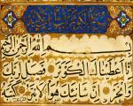 Interpretación, exégesis de Sura al-Kauzar (La Abundancia) - Nº 108 del Corán.jpg