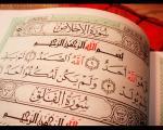 Interpretación, exegesis de Sura al-Ijlâs (El Monoteísmo - Nº 112 del Corán.jpg
