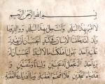 Sura Nº 90-al-Balad (La Ciudad)-La Interpretación Ejemplar del Sagrado Corán.jpg