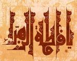 Relato del fallecimiento de Fátima Zahra, Muerte de Fatima Zahra.jpg