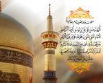 Vida del Imam Rida (P) - El octavo de los inmaculados imames.jpg