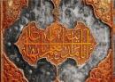 Al-Ma'sumin- arquetipos verdaderamente humanos, Imames de Shia.jpg