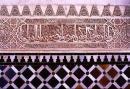 Civilización del Islam- Caligrafía.jpg