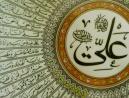 El Imam Ali Ibn Abi Talib, en el Corán y la Tradición del Profeta.jpg