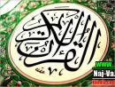 El Monoteísmo del Corán en el Islam.jpg