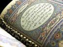 El motivo de la designación del nombre Corán - Las Ciencias Coránicas.jpg