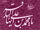 El quinto Imam, Hazrat Imam Muhammad Baqir (P).jpg