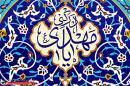El relato de la ocultación (En ocasión de nuevo aniversario del Imam Mahdi).jpg