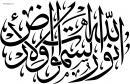 En el Islam, Dios es la luz de los cielos y de la tierra.jpg