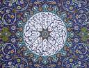 Epoca inicial de Islam en Meca, Historia del Islam,Profeta del Islam, Mahoma.jpg