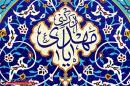 Imam Mahdi (recopilación de información sobre el Imam Mahdi).jpg