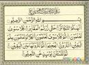 Interpretación Sura At-Takâzur (La Concupiscencia) - Nº 102 del Corán.jpg