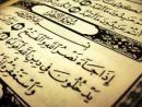 Interpretación, exegesis de Sura an-Nasr, El Triunfo - Nº 110 del Corán.jpg