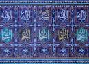La Corte Islámica Internacional de Justicia y el Derecho Internacional (I).jpg