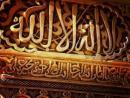 La Ilaha Illa Allah-...PROFETA del Islam- MAHOMA.jpg