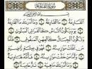 La Interpretación de la Sura al-Qâri'ah (El Suceso Demoledor) - Nº 101.jpg