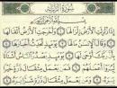 La Interpretación del Sagrado Corán- Sura az-Zalzalah (El Terremoto) - Nº 99.jpg